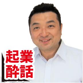 キミアキ先生 タナカキミアキ 起業酔話 YouTuber
