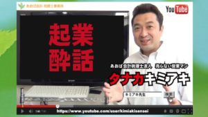 キミアキ先生 タナカキミアキ 経歴 YouTuber