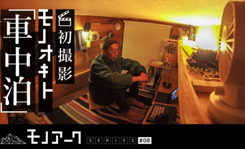 モノオキト YouTube 軽トラ