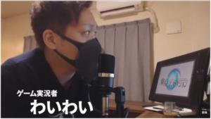 わいわい(実況)
